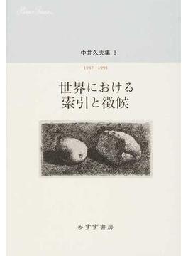 中井久夫集 3 世界における索引と徴候