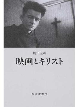 『映画とキリスト』岡田温司(著)