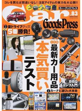 Car Goods Press VOL.83