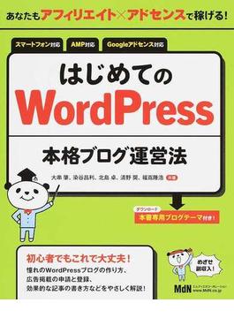 はじめてのWordPress本格ブログ運営法 あなたもアフィリエイト×アドセンスで稼げる!
