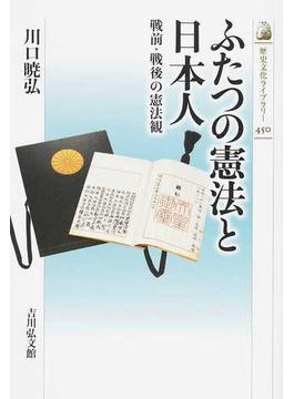 ふたつの憲法と日本人 戦前・戦後の憲法観