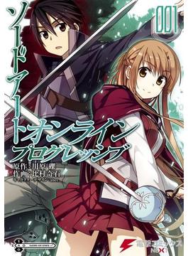 【1-5セット】ソードアート・オンライン プログレッシブ(電撃コミックスNEXT)