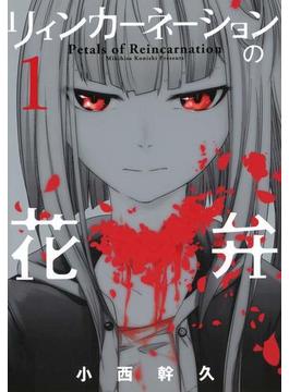 【1-5セット】リィンカーネーションの花弁(月刊コミックブレイド)