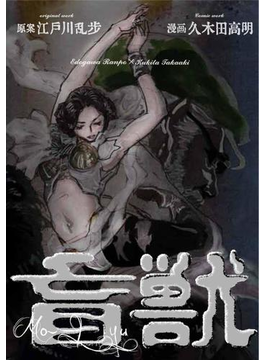 【全1-12セット】盲獣(レジェンドコミック)