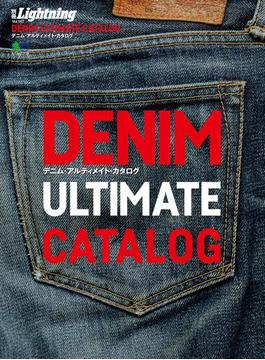 【期間限定価格】別冊Lightning Vol.167 DENIM ULTIMATE CATALOG