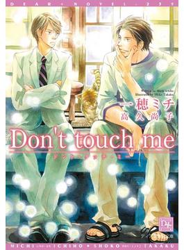 Don't touch me(ディアプラス文庫)