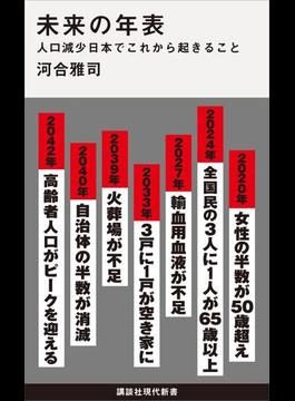 未来の年表 人口減少日本でこれから起きること(講談社現代新書)