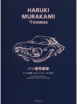HARUKI MURAKAMI 9 STORIES 1 パン屋再襲撃
