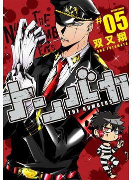 ナンバカ 5【フルカラー】(comico BOOKS)