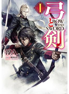 【全1-2セット】弓と剣