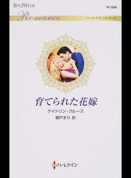 育てられた花嫁(ハーレクイン・ロマンス)