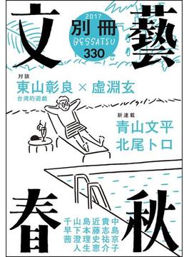 別冊文藝春秋 電子版14号(文春e-book)