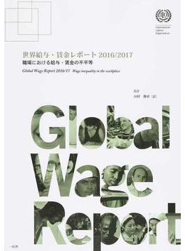 世界給与・賃金レポート 2016/2017 職場における給与・賃金の不平等
