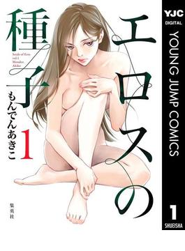 エロスの種子 1【期間限定試し読み増量】(ヤングジャンプコミックスDIGITAL)