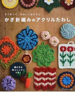かぎ針編みのアクリルたわし すぐ作って、かわいくおそうじ