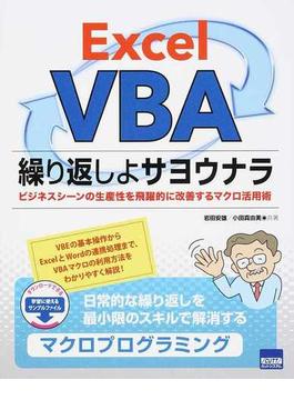 Excel VBA繰り返しよサヨウナラ ビジネスシーンの生産性を飛躍的に改善するマクロ活用術