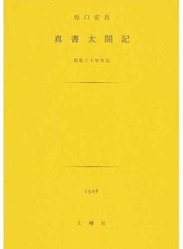 真書太閤記 昭和三十年作品