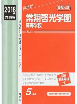 常翔啓光学園高等学校 高校入試 2018年度受験用