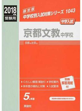 京都文教中学校 中学入試 2018年度受験用