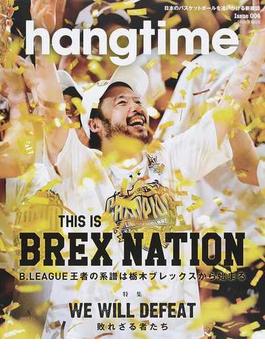 hangtime Issue004 THIS IS BREX NATION B.LEAGUE王者の系譜は栃木ブレックスから始まる(GEIBUN MOOKS)