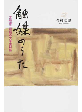 触媒のうた 宮崎修二朗翁の文学史秘話
