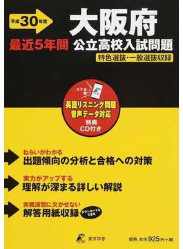 大阪府公立高校入試問題 最近5年間 平成30年度