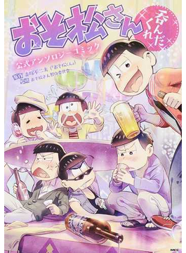 おそ松さん公式アンソロジーコミック呑んだくれ (MFC)(MFC)