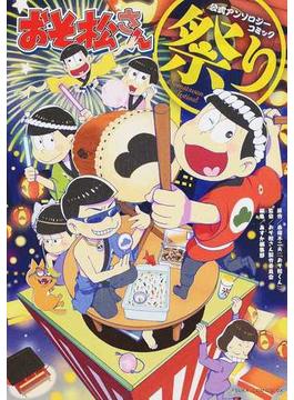 おそ松さん公式アンソロジーコミック祭り (あすかコミックスDX)(あすかコミックスDX)