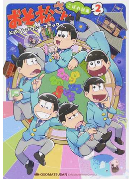 おそ松さん公式アンソロジーコミックこぼれ話集 2 (シルフコミックス)(シルフコミックス)