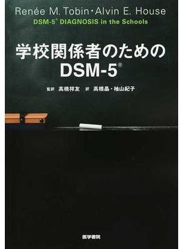 学校関係者のためのDSM−5