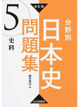 分野別日本史問題集 改訂版 5 史料