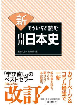 新もういちど読む山川日本史