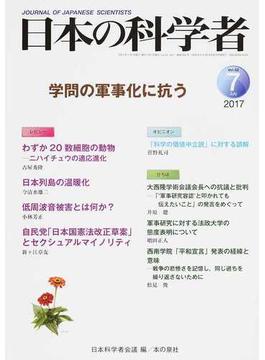 日本の科学者 Vol.52No.7(2017−7) 学問の軍事化に抗う