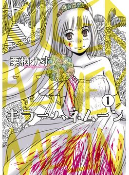 キラーハネムーン(サンデーうぇぶり少年サンデーコミックス) 2巻セット(少年サンデーコミックス)
