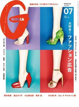 GINZA (ギンザ) 2017年 7月号 [大好き!ファッション広告](GINZA)