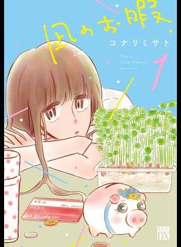 【大増量試し読み版】凪のお暇 1(A.L.C. DX)