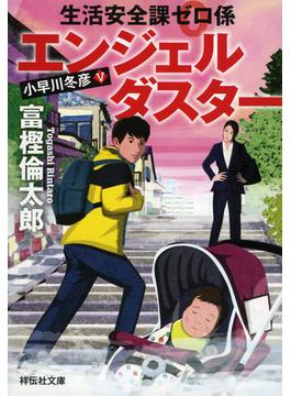 エンジェルダスター(祥伝社文庫)