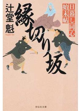 縁切り坂(祥伝社文庫)