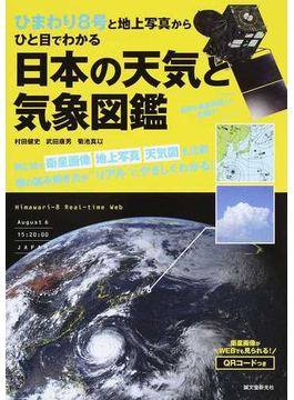 ひまわり8号と地上写真からひと目でわかる日本の天気と気象図鑑