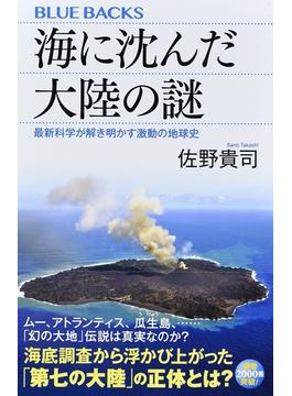 海に沈んだ大陸の謎 最新科学が解き明かす激動の地球史(ブルー・バックス)