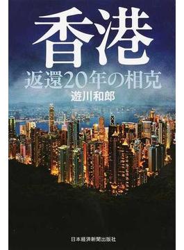 香港 返還20年の相克の通販/遊川...