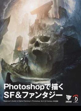Photoshopで描くSF&ファンタジー Beginner's Guide to Digital Painting in Photoshop:Sci‐fi & Fantasy日本語版