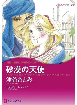 異国のヒーロー セット vol.1(ハーレクインコミックス)