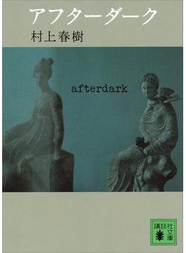 アフターダーク(講談社文庫)