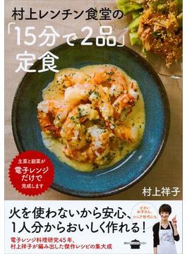 村上レンチン食堂の「15分で2品」定食(講談社のお料理BOOK)