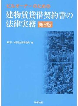ビルオーナーのための建物賃貸借契約書の法律実務 第2版