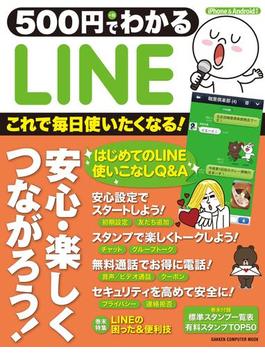 500円でわかる LINE(コンピュータムック500円シリーズ)