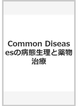 Common Diseasesの病態生理と薬物治療