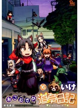 ねこむすめ道草日記 16 (RYU COMICS)