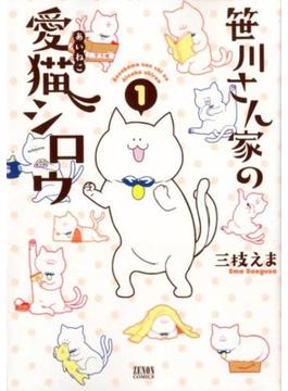 笹川さん家の愛猫シロウ 1